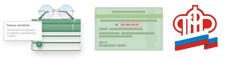 Как узнать номер СНИЛС через сайт ПФР? width=