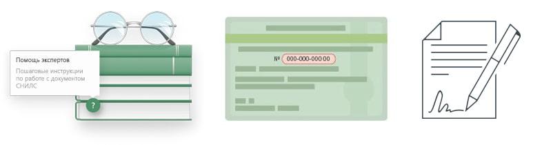 Как узнать номер СНИЛС через интернет по фамилии?