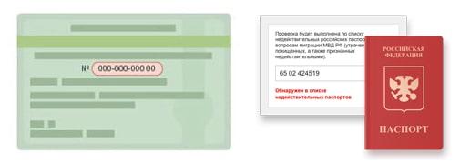 Как узнать СНИЛС по паспорту другого человека через интернет?