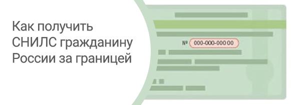 Как получить СНИЛС гражданину России за границей