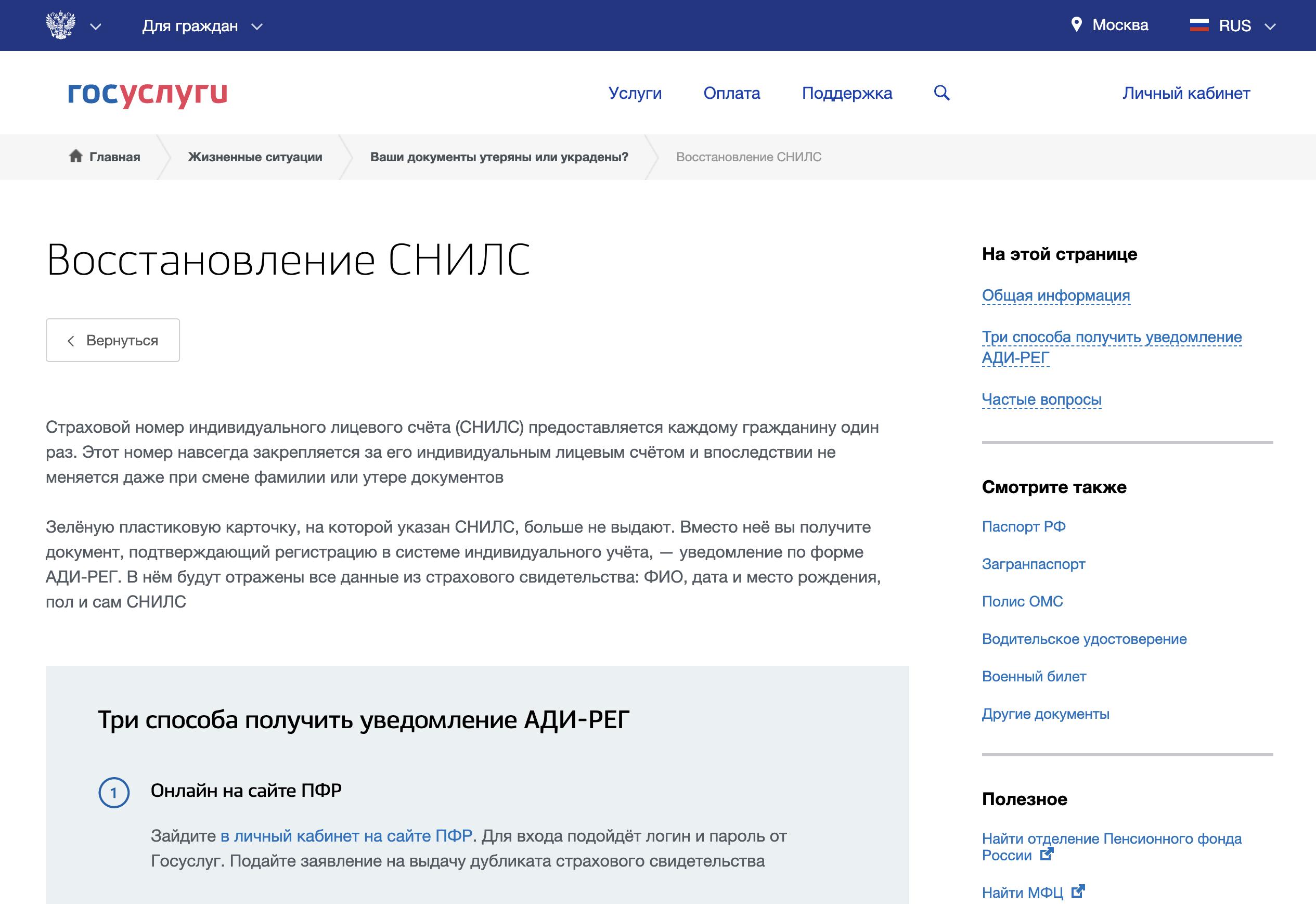 Как получить, восстановить СНИЛС гражданину России за границей